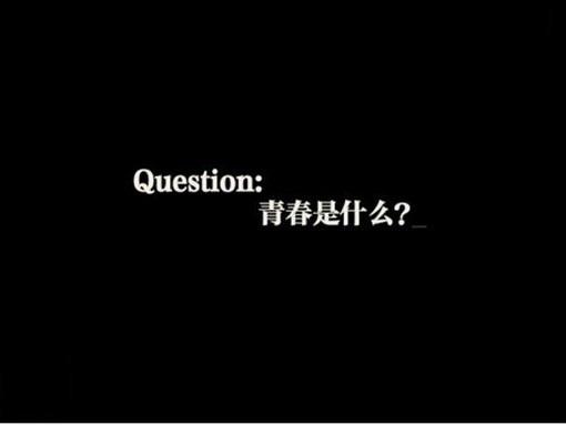 青春美文美句摘抄_美文摘抄600字:青春是什么?