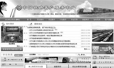 12306新网站首日被曝泄密漏洞 回应:修复中
