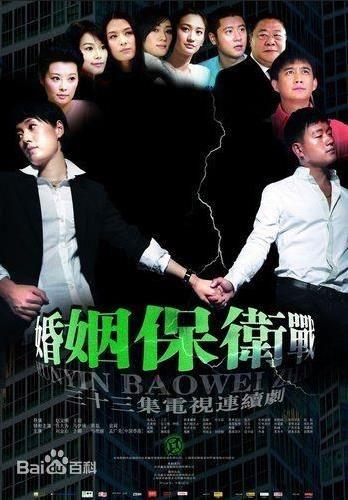 QQ日志:《婚姻保卫战》台词摘录,经典到心酸