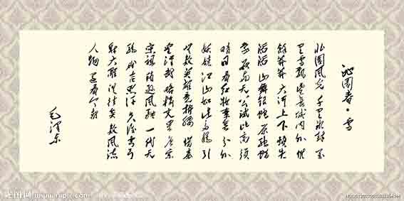 毛泽东诗词精选:沁园春·雪