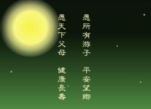 关于中秋节的文章