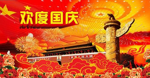 公司2015国庆节祝福语大全