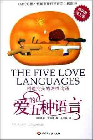 《爱的五种语言》