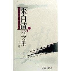 朱自清散文片段摘抄