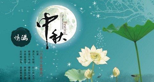 中秋节的起源与传说故事|中秋节的起源与传说