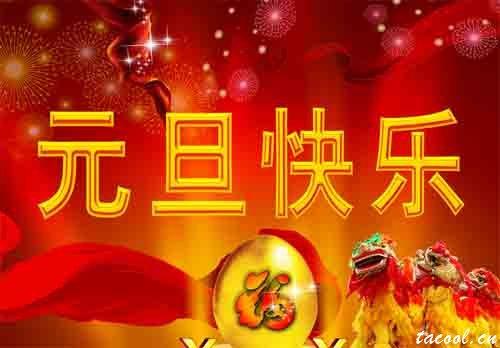 2016年元旦祝福语大全