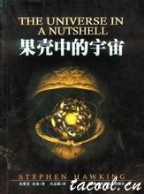 《果壳中的宇宙》读后感