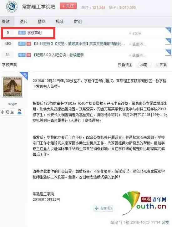 江苏女学生裸身坠亡 生前反复留言:求放过我
