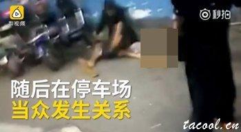 停车场强暴醉酒女:美女下半身裸露与流浪汉当众发生性关系