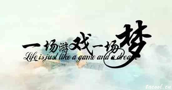 人生再无奈 他也只是一场梦,感悟人生,哲理美文,散文