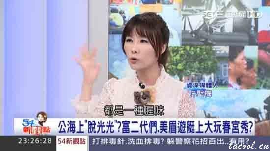 台湾名嘴_台名嘴曝富二代荒淫派对:用药物助兴 行为似野兽