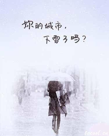 微信朋友圈,微信签名,关于下雪的说说,微信说说