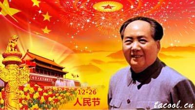 期待十三亿人来投票,毛主席诞辰