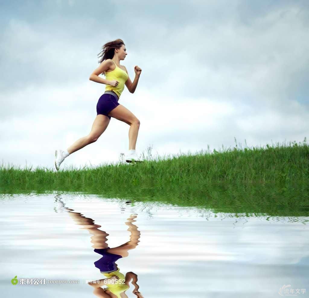 不管总能_总能遇上跑步的女孩