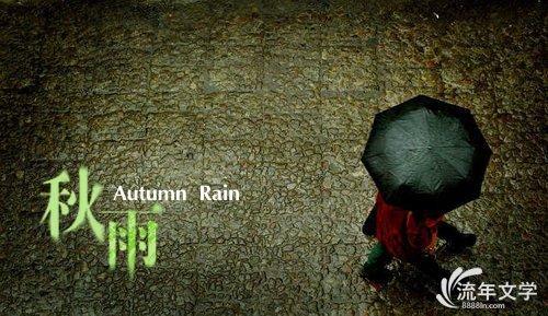 秋雨的感伤