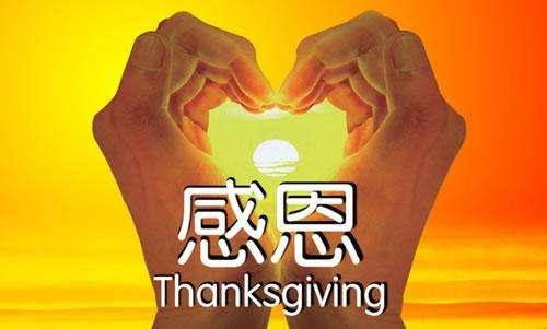 [懂得感恩的名言]懂得感恩