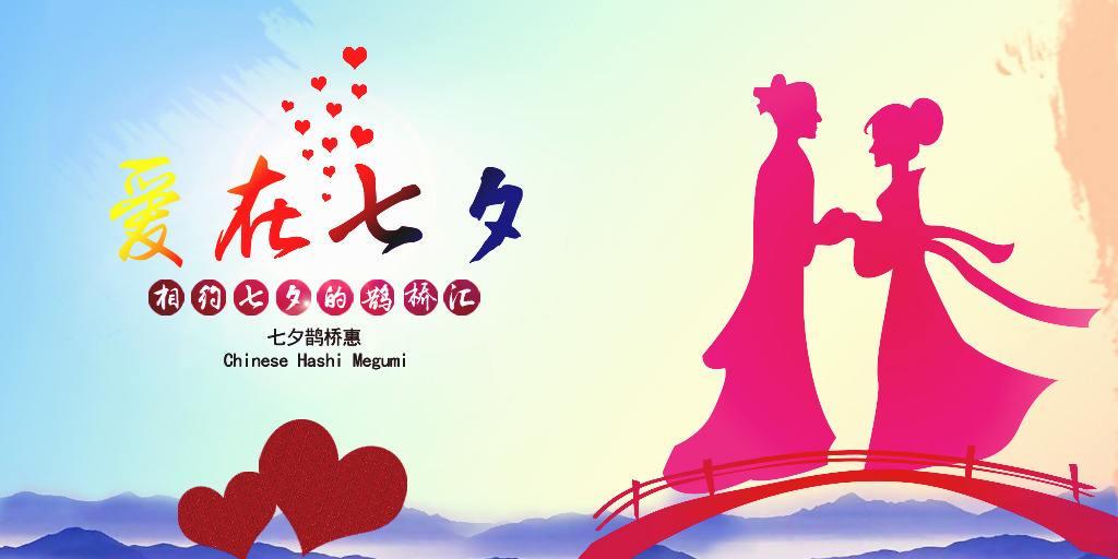 [写七夕的古诗词]七夕,写给爱