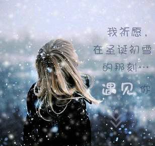 下雪想念一个人的句子