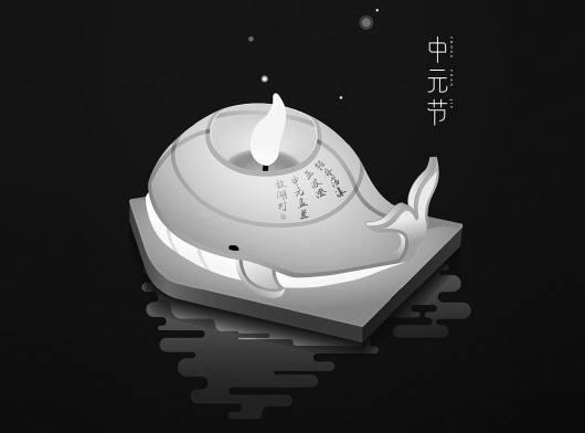 [中元节是哪一天]中元节话生死