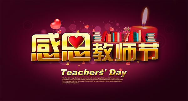 教师节感怀
