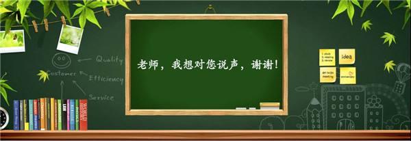 教师节是几月几日|教师节忆恩师