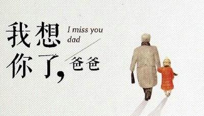 【太想念】想念天堂爸爸(父亲)的句子说说