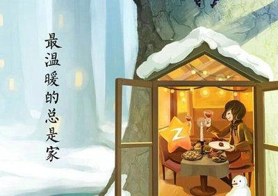 家才是最温暖的说说及句子