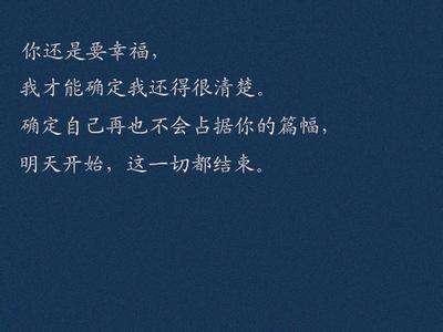 关于安慰失恋的人的说说
