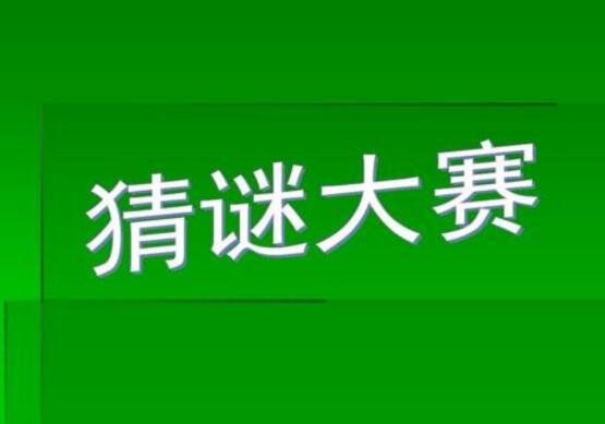 有趣的汉字字谜