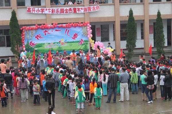 小学六一儿童节活动方案