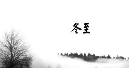 冬至节介绍