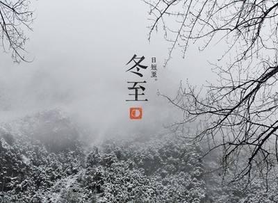 关于描写冬至的散文