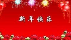 2019年新年祝福语句子