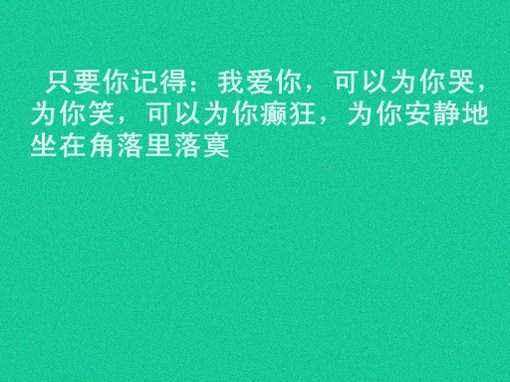 懵懂爱情的句子,描写形容懵懂爱情的句子