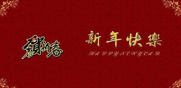 正月初一是我们国家传统佳节-春节。关于过春节各地的习俗可多了,除夕的年夜饭可是最重要的。一大家人团聚在一起,开开心心热热闹闹的品尝着美酒佳肴,其乐融融。年夜饭我们北方人喜欢吃饺子,预示着来年交好运;而南方人喜欢吃汤圆,象征着一家人团团圆圆。