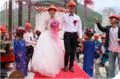 工地上的婚礼