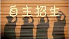 """2019""""史上最严""""自主招生简章,清华及多校自主招生取消文科"""