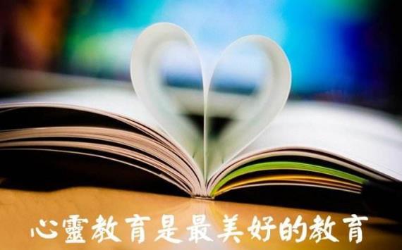 真正的教育是人类灵魂的教育