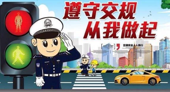 幼儿园中班交通安全教案