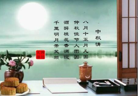 描写中秋节的古诗17首