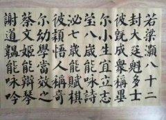 新三字经全文