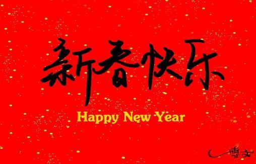 新年对联大全