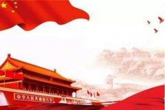 建国70周年国庆优美祝福语句子