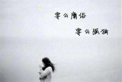 孤独的句子