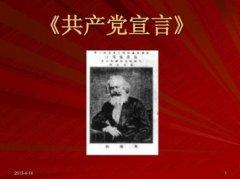 《共产党宣言》读后感1500字