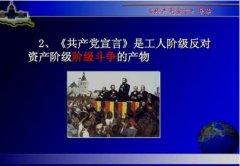《共产党宣言》1700字读后感