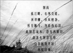 送别的诗句