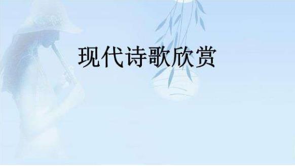 现代诗歌20首(精选)