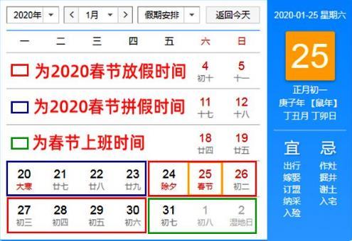2020年春节放假时间表_2020年春节怎么拼假最划算