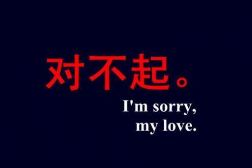 给女朋友的道歉信18篇